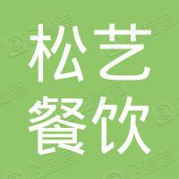 上海松艺餐饮有限公司