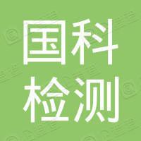 国科检测技术服务(山东)有限公司