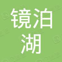 牡丹江镜泊湖旅游集团有限公司