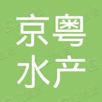 广东京粤水产联合公司
