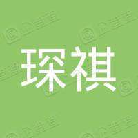 上海琛祺物流服务有限公司