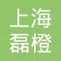 上海磊橙信息科技有限公司