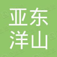 上海亚东洋山供应链管理服务有限公司