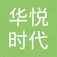 深圳市华悦时代科技发展有限公司
