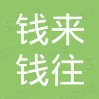 钱来钱往(上海)股权投资基金管理有限公司