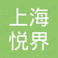 上海悦界信息科技有限公司