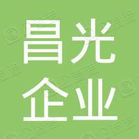 上海昌光企业管理咨询事务所(普通合伙)
