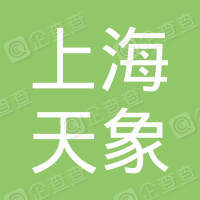 上海天象农家庄餐饮有限公司
