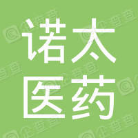 上海诺太医药科技有限公司