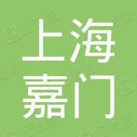 上海嘉门电气科技有限公司