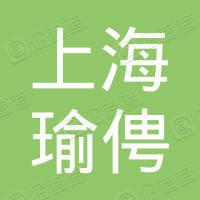 上海瑜俜建筑工程技术有限公司