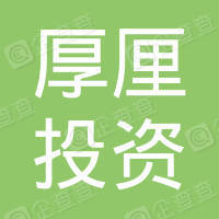 上海厚厘投资有限公司