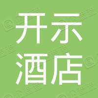 重庆洲际酒店投资有限公司