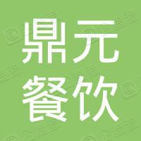 上海鼎元餐饮有限公司