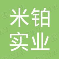 上海米铂实业有限公司