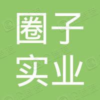 上海圈子实业有限公司