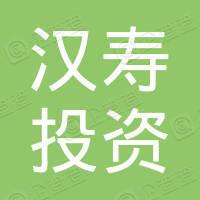 上海汉寿投资管理中心(有限合伙)