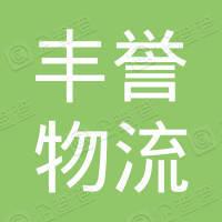上海丰誉物流有限公司