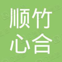 上海顺竹心合快运有限公司鄂州分公司
