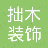 拙木(上海)装饰设计有限公司