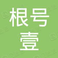 深圳市根號壹互聯網技術服務有限公司