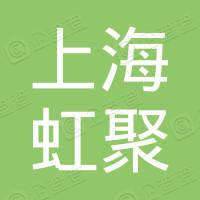 上海虹聚网络技术有限公司