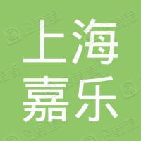 上海嘉乐二手车经营有限公司