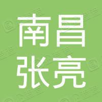 南昌高新技术产业开发区张亮麻辣烫方大上上城店