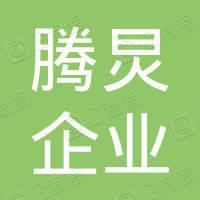 上海腾炅企业管理中心(有限合伙)