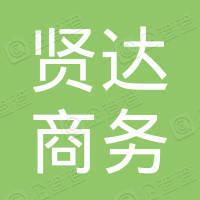 上海贤达商务会所