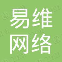 绍兴易维网络有限公司