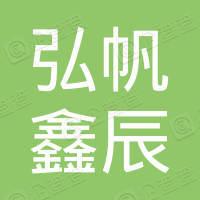 宁波梅山保税港区弘帆鑫辰股权投资合伙企业(有限合伙)