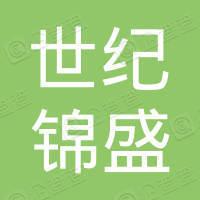 四川世纪锦盛信息技术有限公司