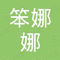 广州笨娜娜网络科技有限公司