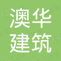 湖北澳华建筑节能保温材料有限公司
