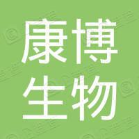 武汉康博生物技术有限责任公司