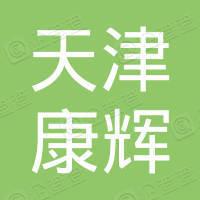 天津康辉国际旅行社有限责任公司