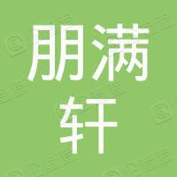 北京朋满轩餐饮管理有限公司