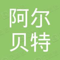 深圳市阿尔贝特文化传播有限公司