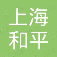 上海和平大宗股权投资基金管理有限公司