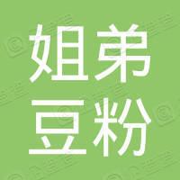 克山县姐弟土豆粉快餐店