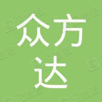 深圳众方达商贸有限公司