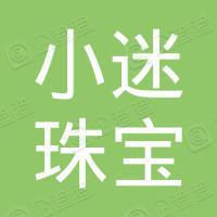 北京小迷珠宝设计工作室有限公司