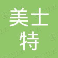 武汉美士特涂料装饰工程有限公司