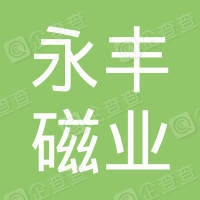 徐州永丰磁业有限公司