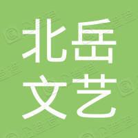 北岳文艺出版社有限责任公司
