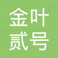 深圳金叶贰号投资合伙企业(有限合伙)