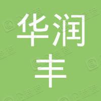 深圳市华润丰投资有限公司
