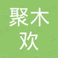 重庆聚木欢农业开发有限公司