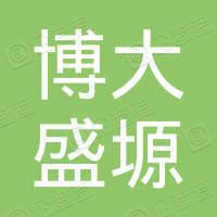 河南博大盛塬铝制品有限公司